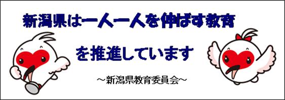 新潟県は一人一人を伸ばす教育を推進しています